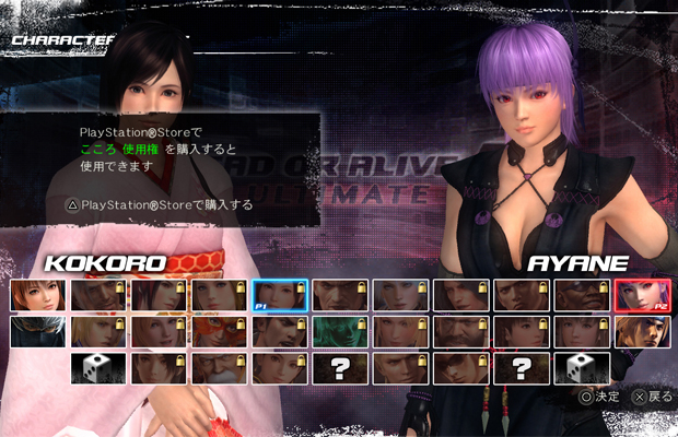 Dead or Alive 5 Ultimate Roster